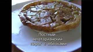 Вегетарианский пирог с  яблоками  и корицей №15 .Простые рецепты,кулинария.