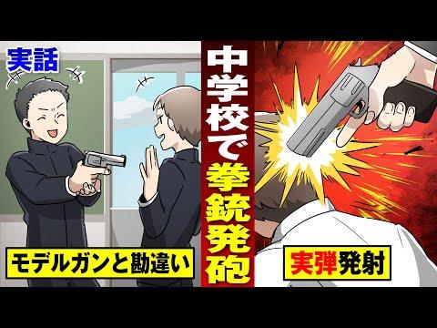 【実話】中学校に拳銃を持ち込む生徒…教員が発砲して隠蔽。【法律漫画】