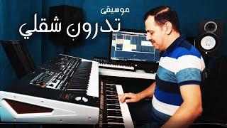 عزف موسيقى أغنية  تدرون شقلي  للفنان محمود التركي - عزف وتنفيذ جورج نعمة