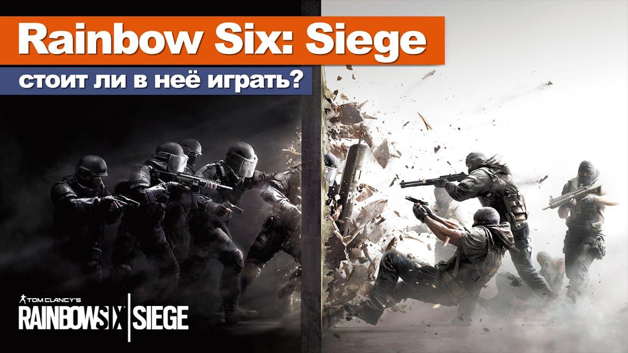 Rainbow Six Siege - стоит ли в неё играть?