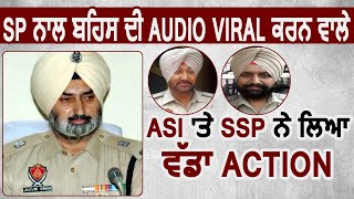 Khanna में SP के साथ बहस की Audio Viral करने वाले ASI पर SSP का बड़ा Action