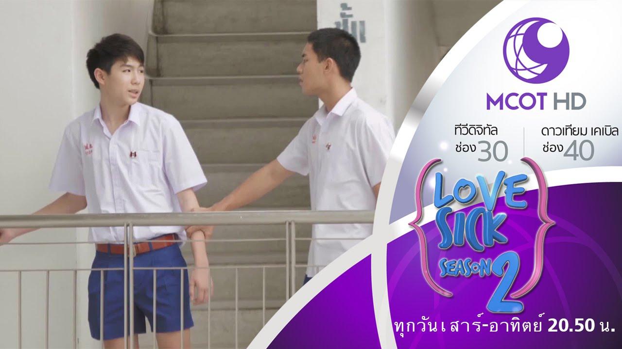 Download Love Sick The Series season 2 - EP 29 (13 ก.ย.58) 9 MCOT HD ช่อง 30