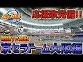 【まるで球場】応援歌を設定して京セラVR観戦!【パワプロ2018】