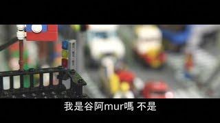 【谷阿莫 式】2分鐘看完電影《中山路二段》 自製動畫自己吐槽