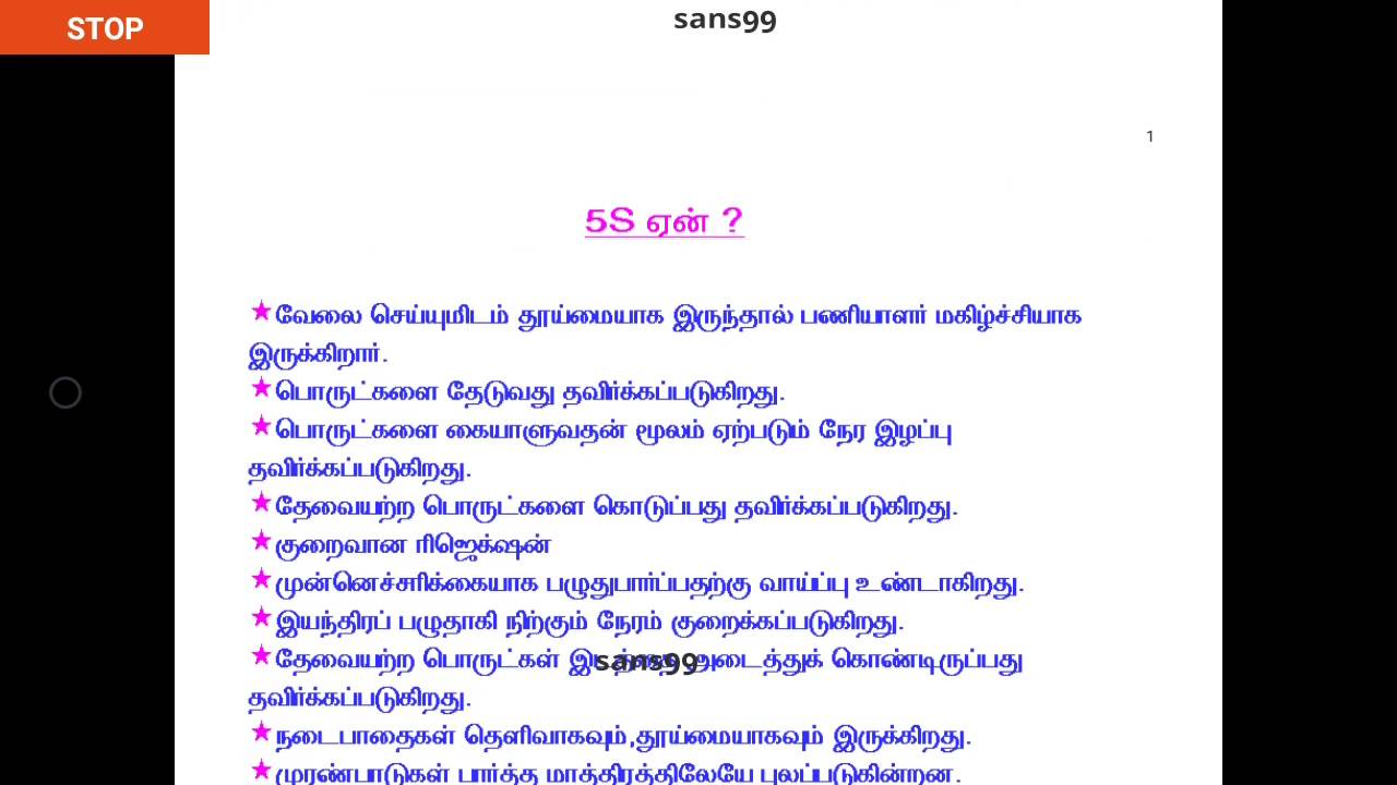 5s Explanation In Tamil Language Youtube