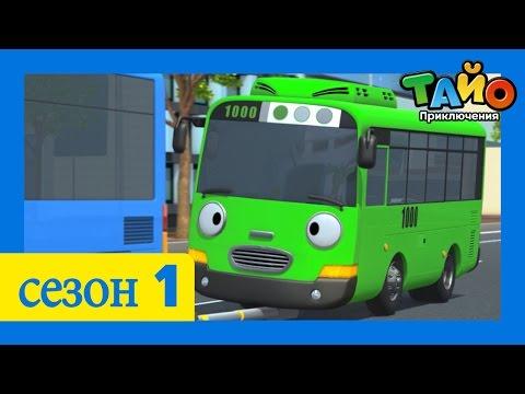Четыре автобуса мультфильм