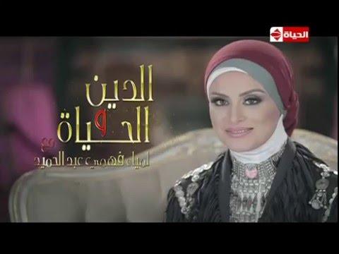 برنامج الدين والحياة حلقة 17-5-2016