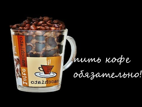 Существует пять болезней, при которых кофе нужно обязательно пить!