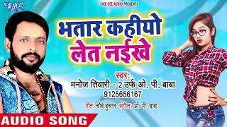 Bhatar Kahiyo Let Naikhe - Jaldi Mile Aawa - Manoj Tiwari2 (O.P Baba) - Bhojpuri Hit Songs 2018 New