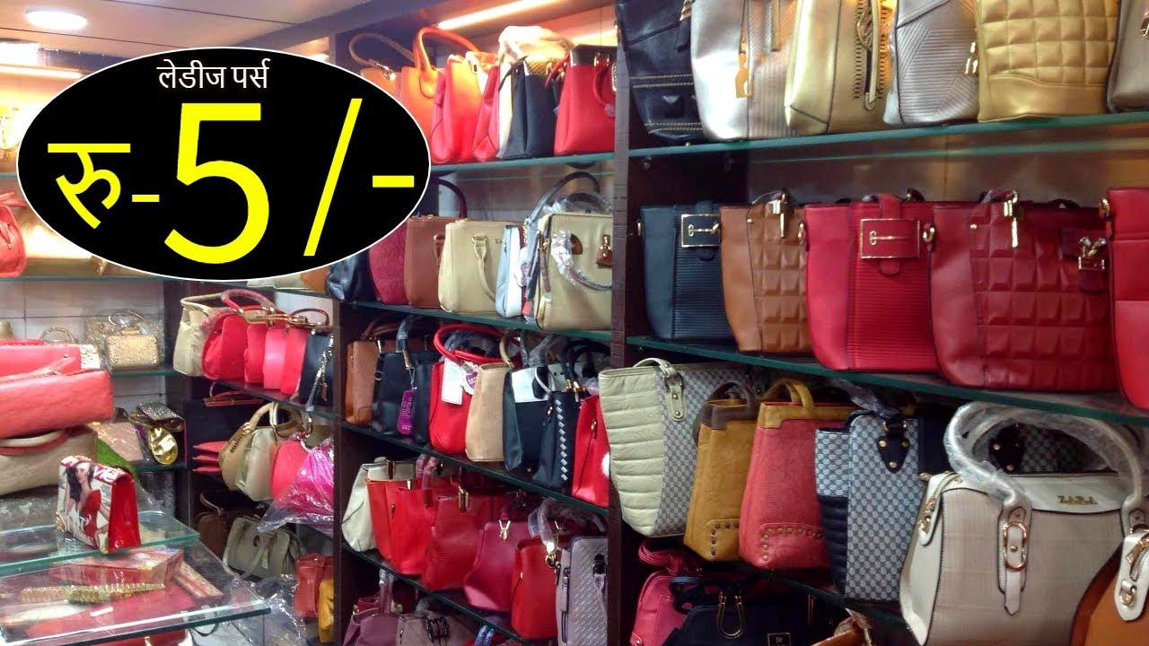 Download सबसे सस्ता पर्स मार्केट ! IMPORTED LADIES PURSE WHOLESALE MARKET ! SADAR BAZAR !