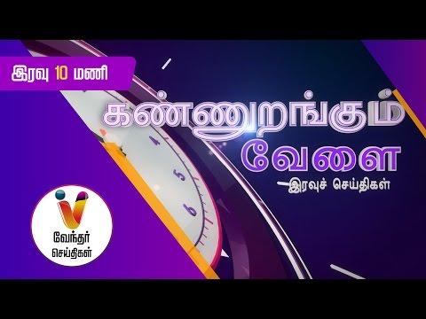 News Night 10.00 pm (13/03/2017)