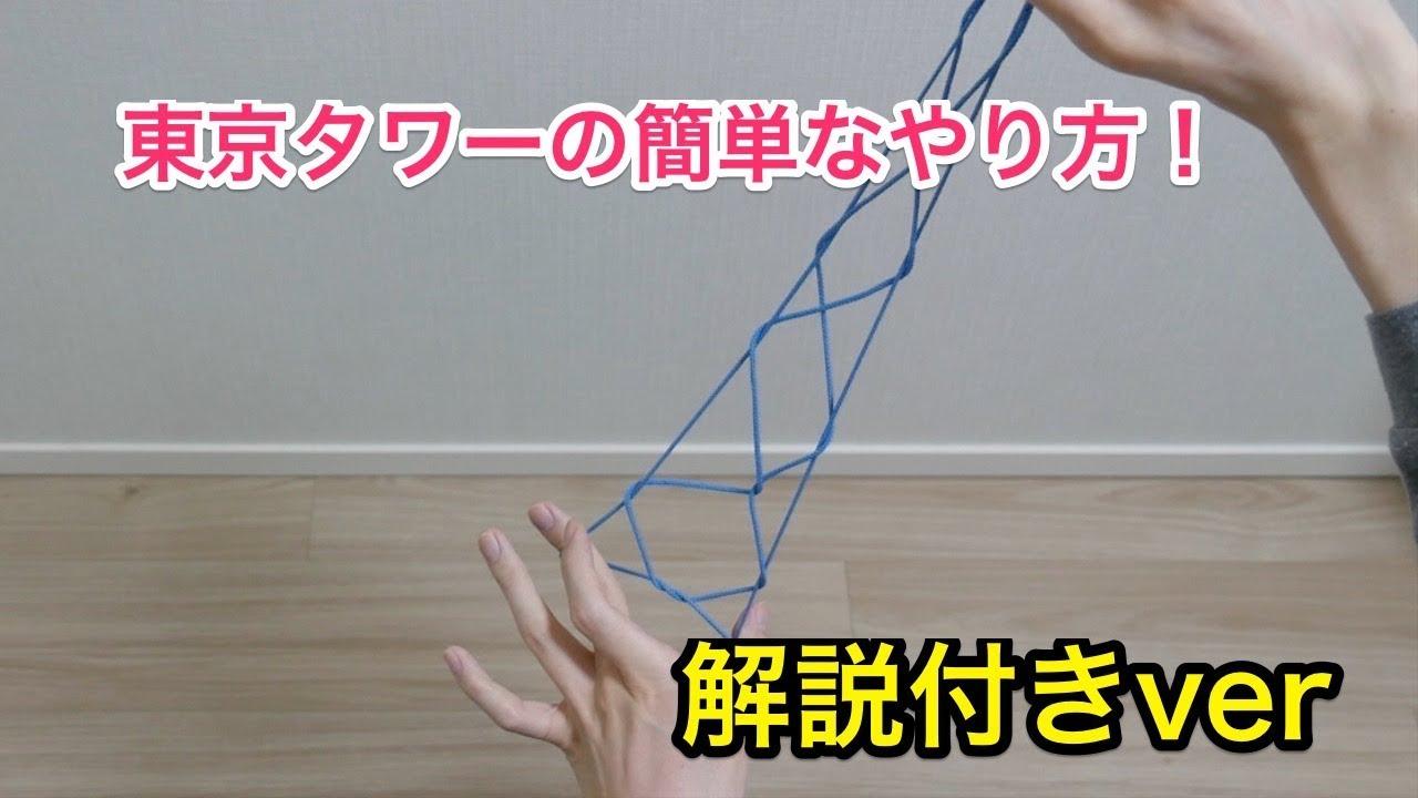 あやとり 東京 タワー