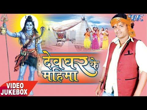 देवघर के महिमा - Devghar Ke Mahima - Pramod Premi Yadav - Video Jukebox - Kanwar Geet