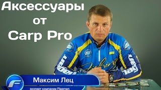 видео Аксессуары для киев