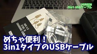 【プチレビュ】めっちゃ便利!愛用している3in1 USBケーブルをリピ買い