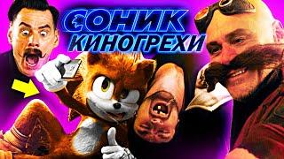 Все грехи Соник в кино - Народный КиноЛяп