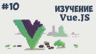 Vue.js для начинающих / Урок #10 - Завершение