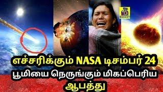 டிசம்பர் 24 பூமியை நெருங்கும் மிகப்பெரிய ஆபத்து எச்சரிக்கும் NASA