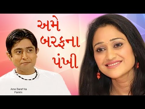 Ame Baraf Na Pankhi - Superhit Emotional Gujarati Natak - Dharmendra Gohil, Disha Vakani