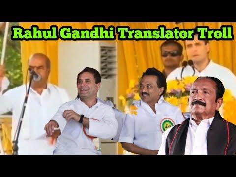 Rahul Gandhi Translator TROLL   MK Stalin Trolls   Vaiko Trolls Video   Vanakam Makkals