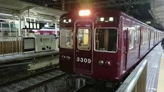 阪急電車 京都線 3300系 3309F 発車 十三駅 「20203(2-1)」