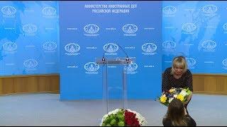 «BBC, учитесь!»: на брифинге Мария Захарова приняла от журналистов поздравления с 8 Марта