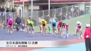 【高松GI全日本選抜競輪】香川県高松競輪場で開催された「第29回全...