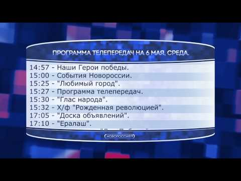 Программа телепередач на 6 мая 2015 года