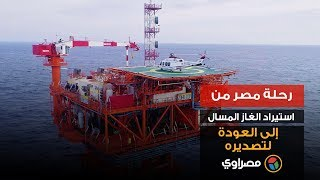 رحلة مصر من استيراد الغاز المسال إلى العودة لتصديره (فيديوجرافيك)