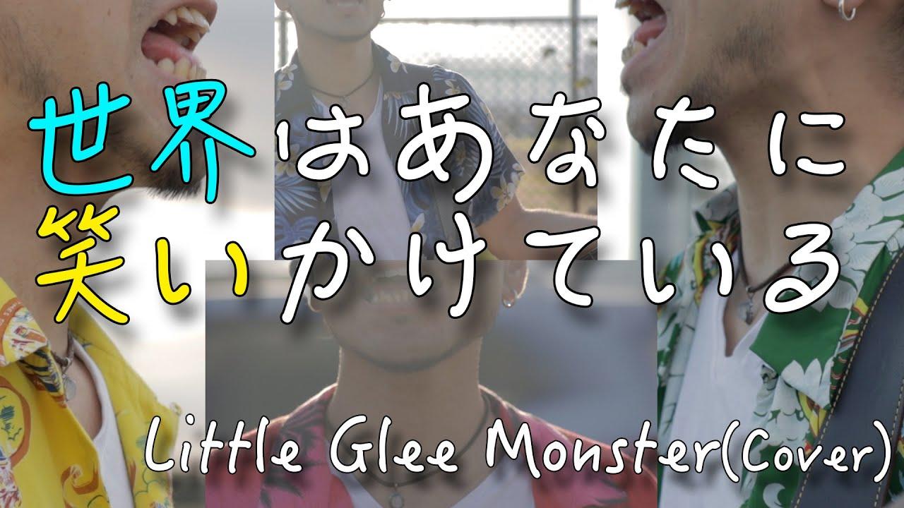 フル歌詞付き 世界はあなたに笑いかけている Little Glee Monster