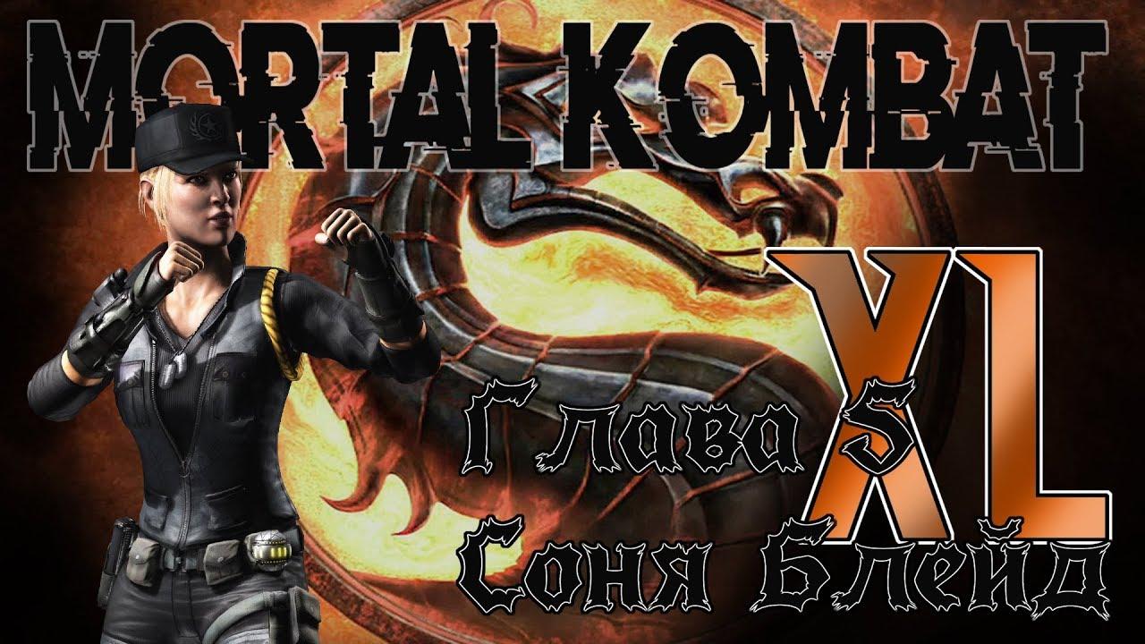 ИГРОФИЛЬМ Глава 5 Соня Блейд - Mortal Kombat XL на PS4 ...