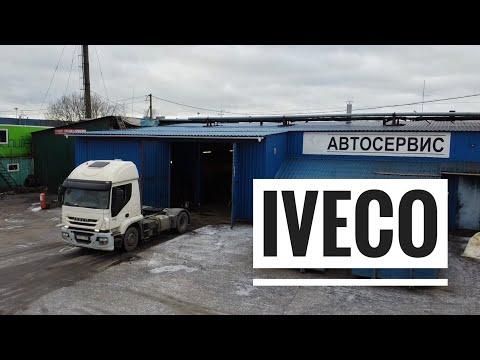 СЕРВИС/Замена сайлентблоков передних рессор IVECO 420