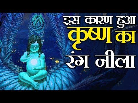 क्यों है भगवान कृष्ण का रंग नीला   Why Krishna Color Is Blue -Mythological Stories thumbnail