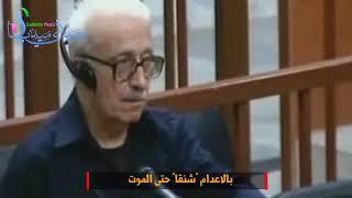 #عفتني يا رفيق الدرب لحضه الحكم عل طارق عزيز بالاعدام