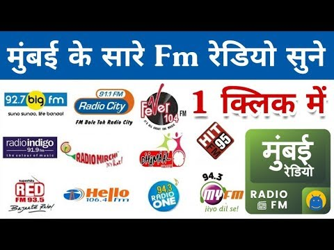 mumbai fm radio stations app 2018 listen all fm stations in one app by online tricks and offers