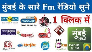 Mumbai FM Radio Stations App 2018 | Listen All Fm Stations in One App | By Online Tricks And Offers.