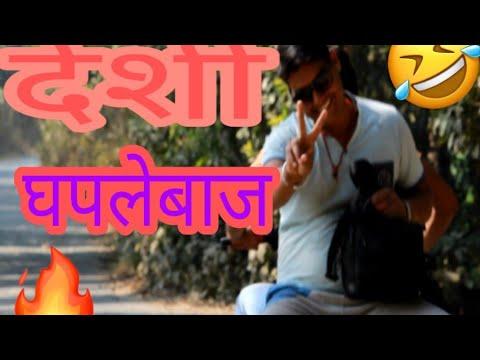 Ghaplebaaz Ko Pakdo🔥🔥- Vishal Singh