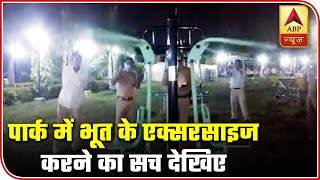 Truth Behind Viral Video Of Ghost Doing Exercise In A Park | Sacchai Ka Sensex | ABP News
