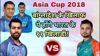India Vs Bangladesh Asia Cup 2018 Predicted Playing Eleven (XI) | Cricket News Today