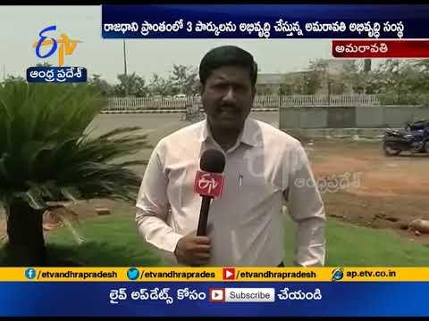 Amaravati Development Corporation to develop Parks | A report