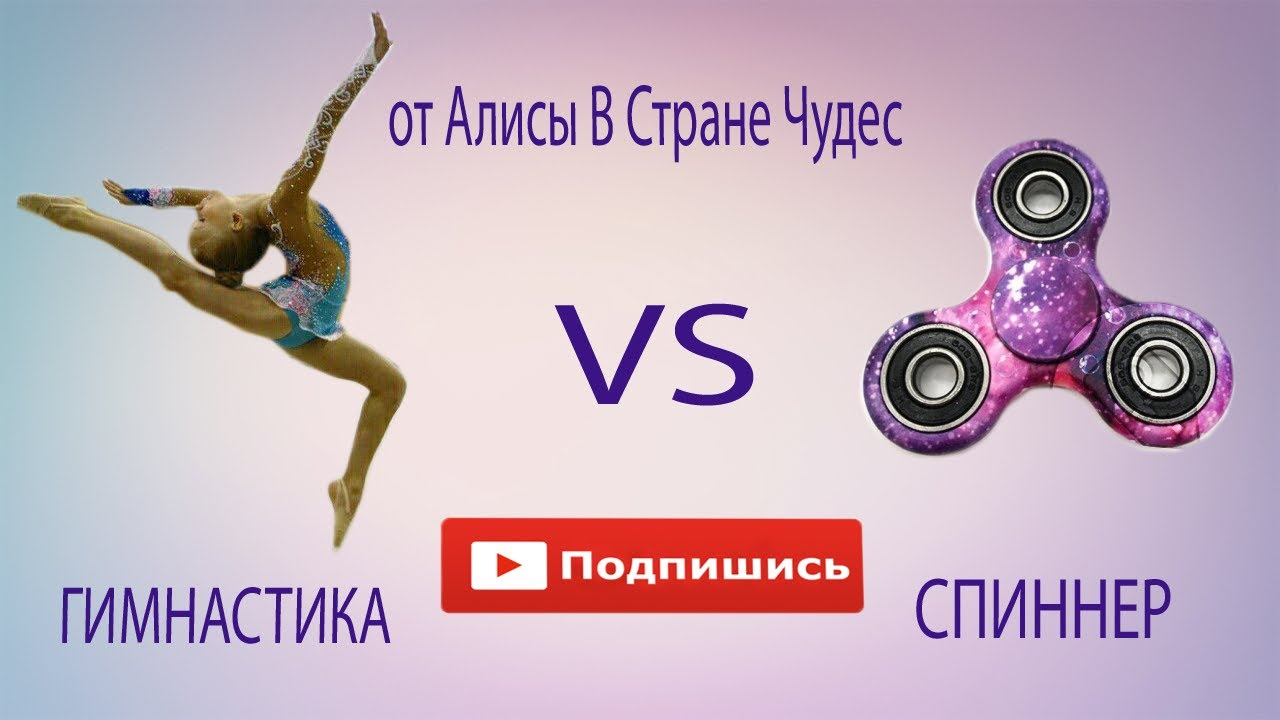 Гимнастика VS Спиннер