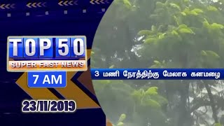 Morning News – Top 50 – Vendhar TV | 23-11-2019