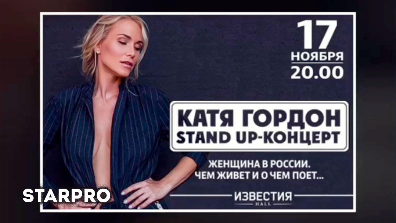 Катя Гордон — Stand Up-Концерт 17 ноября (Тизер)