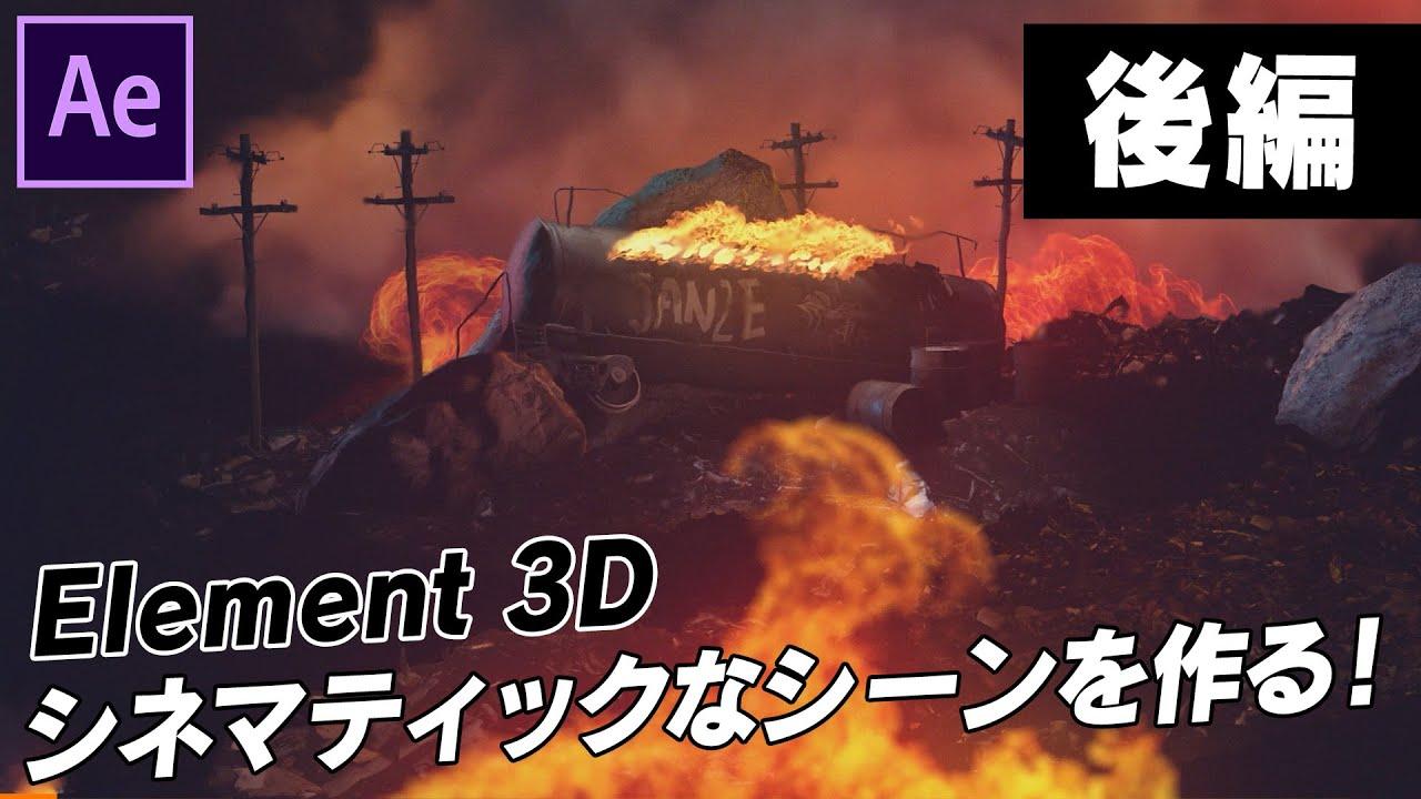 【092】Element 3Dでシネマティックシーン【後編】