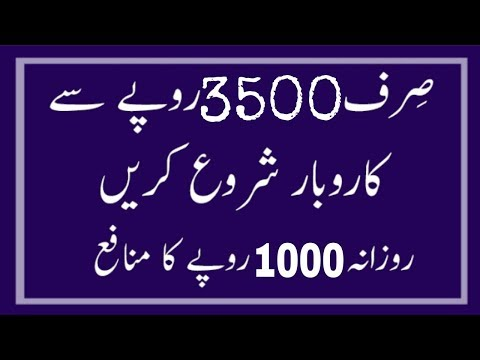 Start Small Business Chain in Urdu Hindi
