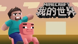La version de Minecraft que TU NO podrás jugar - Minecraft China Edition
