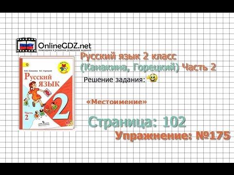 Страница 106 Упражнение 181 «Местоимение» - Русский язык 2 класс (Канакина, Горецкий) Часть 2