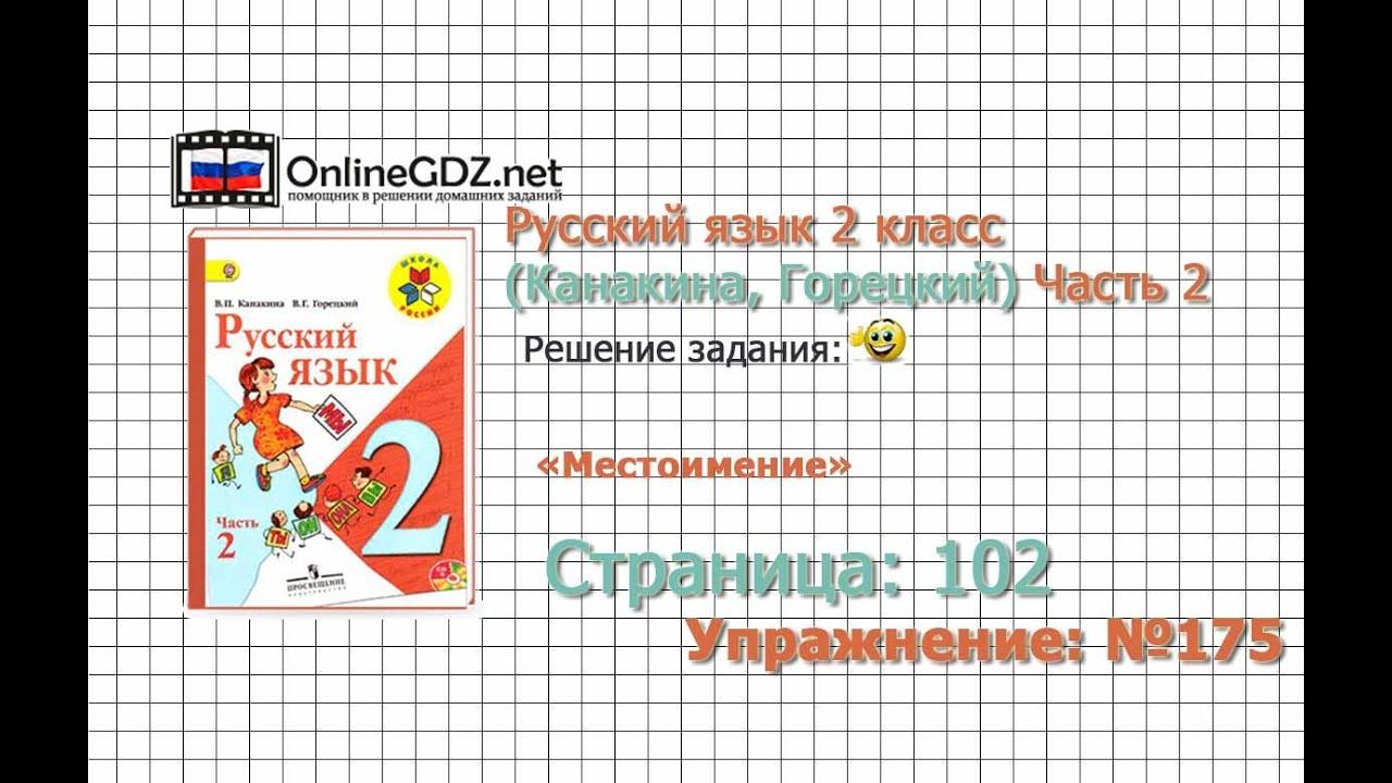 Книга русский язык 2 класс гдз канакина упражнение 175 страница