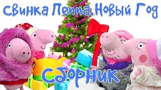 Свинка Пеппа - Видео игрушки - Сборник про Новый год