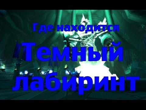 темный лабиринт скачать игру - фото 6